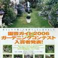 ㈱主婦の友社出版 園芸ガイド 06年ガーデニングコンテスト グランプリ